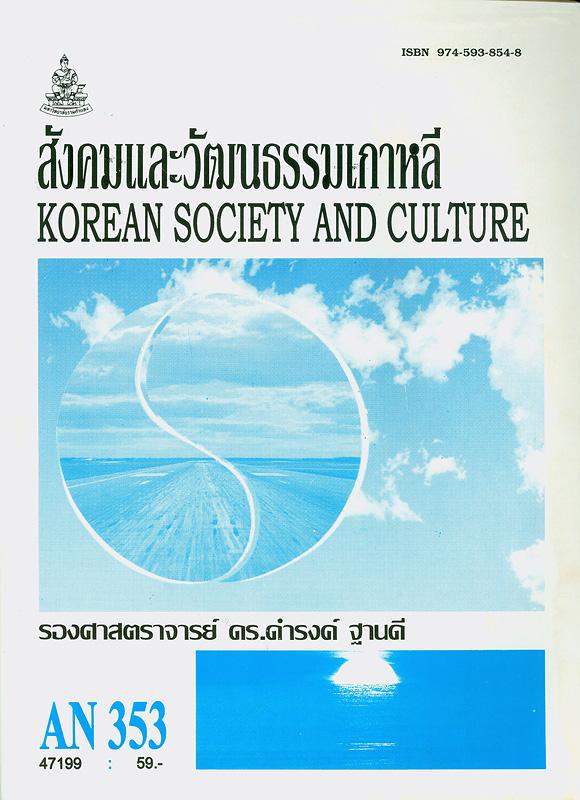 สังคมและวัฒนธรรมเกาหลี /ดำรงค์ ฐานดี||Korean society and culture