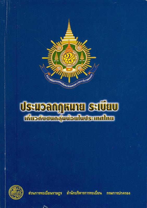 ประมวลกฎหมาย ระเบียบ เกี่ยวกับชนกลุ่มน้อยในประเทศไทย /ส่วนการทะเบียนราษฎร สำนักบริหารการทะเบียน กรมการปกครอง