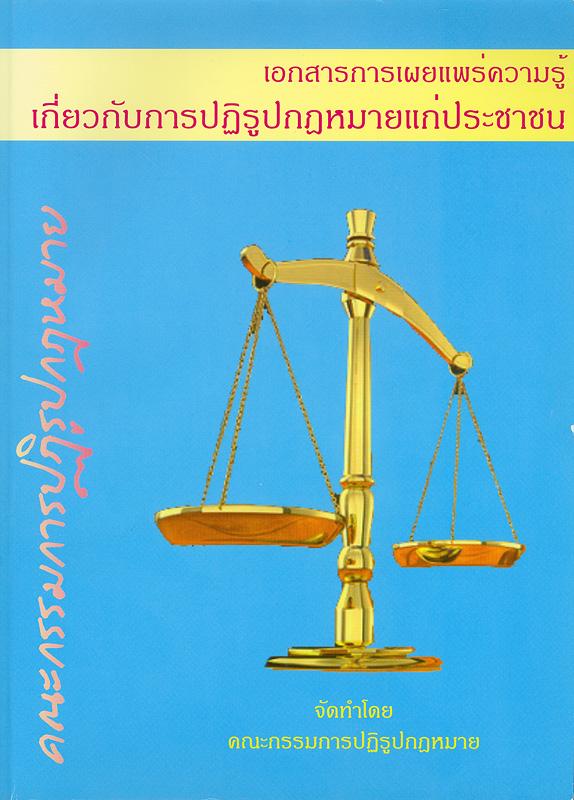เอกสารการเผยแพร่ความรู้เกี่ยวกับการปฏิรูปกฎหมายแก่ประชาชน /จัดทำโดย คณะกรรมการปฏิรูปกฎหมาย
