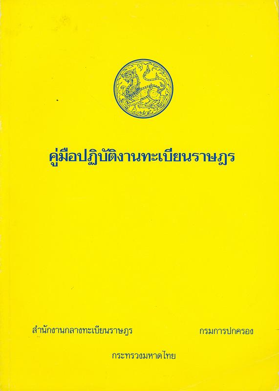 คู่มือปฏิบัติงานทะเบียนราษฎร /สำนักงานกลางทะเบียนราษฎร กรมการปกครอง กระทรวงมหาดไทย