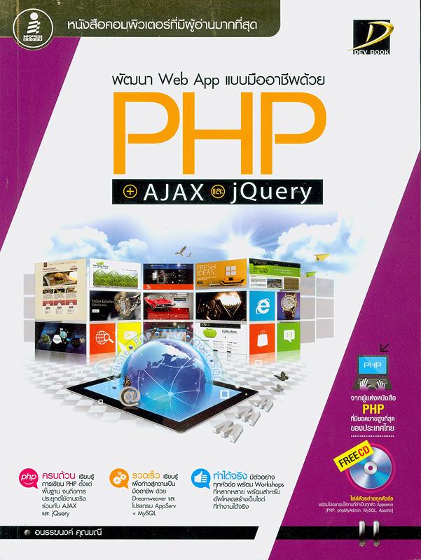 พัฒนา Web App แบบมืออาชีพด้วย PHP + AJAX และ jQuery /อนรรฆนงค์ คุณมณี
