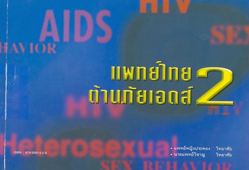 แพทย์ไทยต้านภัยเอดส์. เล่ม 2 /ประคอง วิทยาศัย และวิชาญ วิทยาศัย