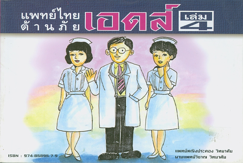 แพทย์ไทยต้านภัยเอดส์. เล่ม 4 /ประคอง วิทยาศัย และ วิชาญ วิทยาศัย