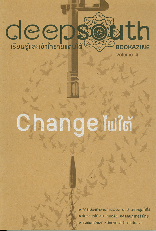 Change ไฟใต้ /บรรณาธิการ, มูฮำมัดอายุบ ปาทาน และ ภาสกร จำลองราช||Deepsouth Bookazine (เรียนรู้และเข้าใจชายแดนใต้) ;เล่ม 4