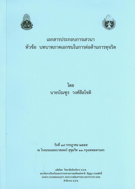 เอกสารประกอบการเสวนา หัวข้อ บทบาทภาคเอกชนในการต่อต้านการทุจริต วันที่ 19 กรกฎาคม 2555 ณ โรงแรมแอมบาสเดอร์ สุขุมวิท 11 กรุงเทพมหานคร /บัณฑูร วงศ์สีลโชติ||บทบาทภาคเอกชนในการต่อต้านการทุจริต ||การเสวนา หัวข้อ บทบาทภาคเอกชนในการต่อต้านการทุจริต(2555 :กรุงเทพฯ)