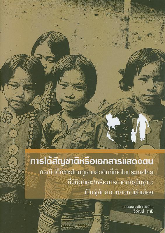 การได้สัญชาติหรือเอกสารแสดงตน :กรณีเด็กชาวไทยภูเขาและเด็กที่เกิดในประเทศไทยที่มีบิดาและ/หรือมารดาตกอยู่ในฐานะเป็นผู้ลักลอบหลบหนีเข้าเมือง /วิวัฒน์ ตามี่||เด็กชาวไทยภูเขาและเด็กที่เกิดในประเทศไทยที่มีบิดาและ/หรือมารดาตกอยู่ในฐานะเป็นผู้ลักลอบหลบหนีเข้าเมือง
