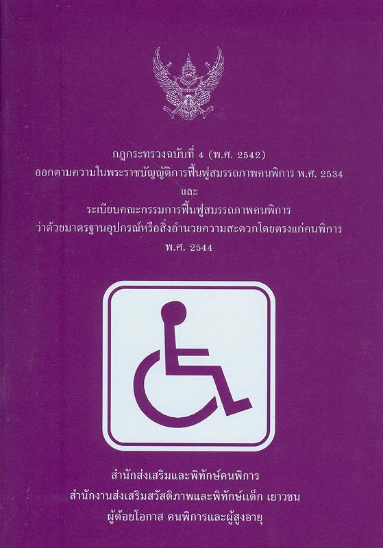 กฎกระทรวงฉบับที่ 4 (พ.ศ. 2542) ออกตามความในพระราชบัญญัติการฟื้นฟูสมรรถภาพคนพิการ พ.ศ. 2534 และระเบียบคณะกรรมการฟื้นฟูสมรรถภาพคนพิการว่าด้วยมาตรฐานอุปกรณ์หรือสิ่งอำนวยความสะดวกโดยตรงแก่คนพิการ พ.ศ. 2544 /สำนักส่งเสริมและพิทักษ์คนพิการ สำนักงานส่งเสริมสวัสดิภาพและพิทักษ์เด็ก เยาวชน ผู้ด้อยโอกาส คนพิการและผู้สูงอายุ