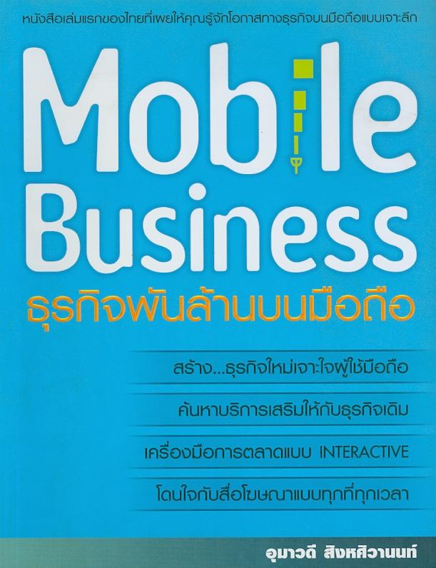 Mobile business :ธุรกิจพันล้านบนมือถือ /อุมาวดี สิงหศิวานนท์