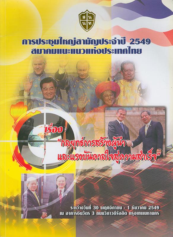 การประชุมใหญ่สามัญประจำปี 2549 สมาคมแนะแนวแห่งประเทศไทย เรื่อง