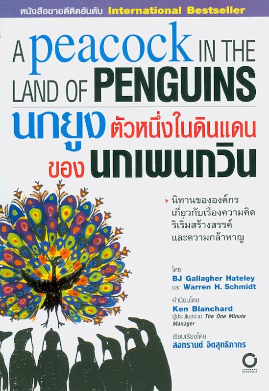 นกยูงตัวหนึ่งในดินแดนของนกเพนกวิน /BJ Gallagher Hateley, Warren H. Schmidt ; ภาพประกอบโดย, SamWeiss ; เรียบเรียงโดย, สงกรานต์ จิตสุทธิภากร||Peacock in the land of penguins