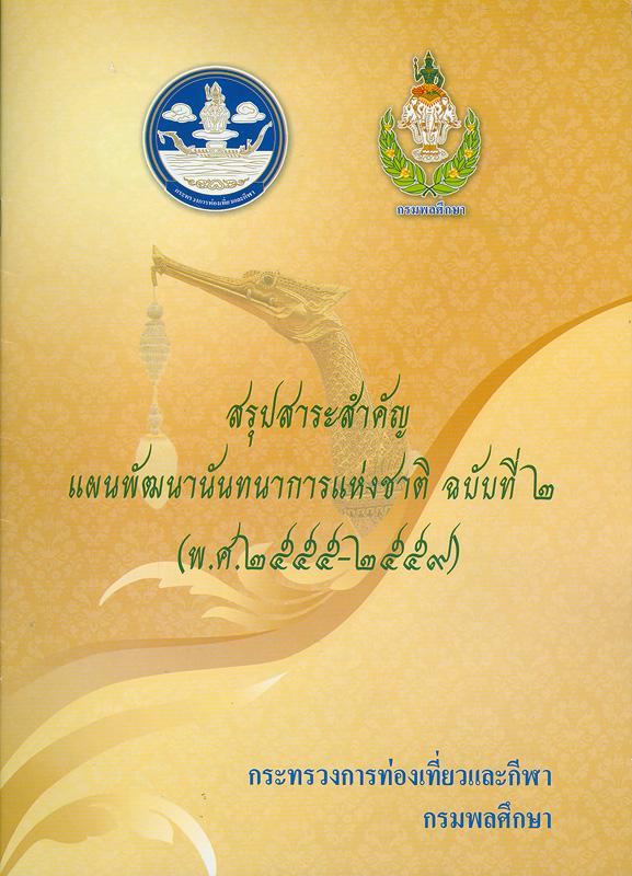 สรุปสาระสำคัญแผนพัฒนานันทนาการแห่งชาติ ฉบับที่ 2 (พ.ศ. 2555-2559) /โดย กรมพลศึกษา กระทรวงการท่องเที่ยวและกีฬา