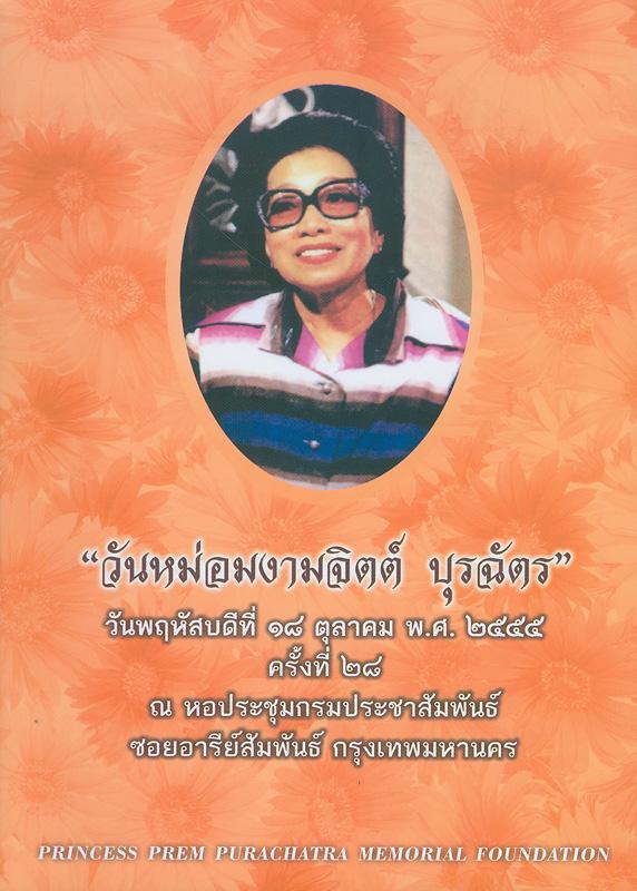 วันหม่อมงามจิตต์ บุรฉัตร :วันที่ 18 ตุลาคม พ.ศ. 2555 ครั้งที่ 28 ณ หอประชุมกรมประชาสัมพันธ์ ซอยอารีย์สัมพันธ์ กรุงเทพมหานคร /มูลนิธิอนุสรณ์หม่อมงามจิตต์ บุรฉัตร ||พระเจ้าวรวงศ์เธอ พระองค์เจ้าโสมสวลี พระวรราชาทินัดดามาตุ องค์ประธานกิตติมศักดิ์ มูลนิธิอนุสรณ์หม่อมงามจิตต์ บุรฉัตร ทรงพระกรุณาเสด็จประทานรางวัล