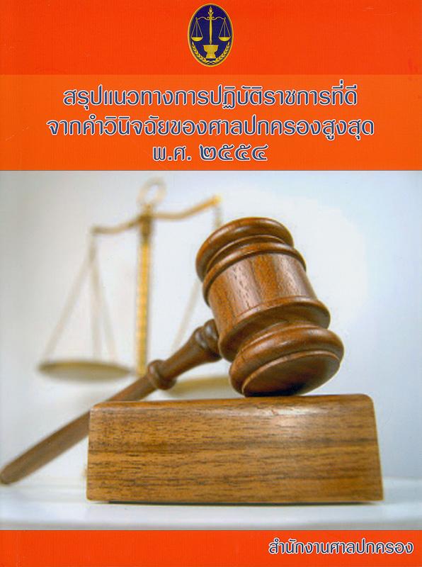 สรุปแนวทางการปฏิบัติราชการที่ดีจากคำวินิจฉัยของศาลปกครองสูงสุด พ.ศ. 2554 /โดย สำนักวิจัยและวิชาการ สำนักงานศาลปกครอง
