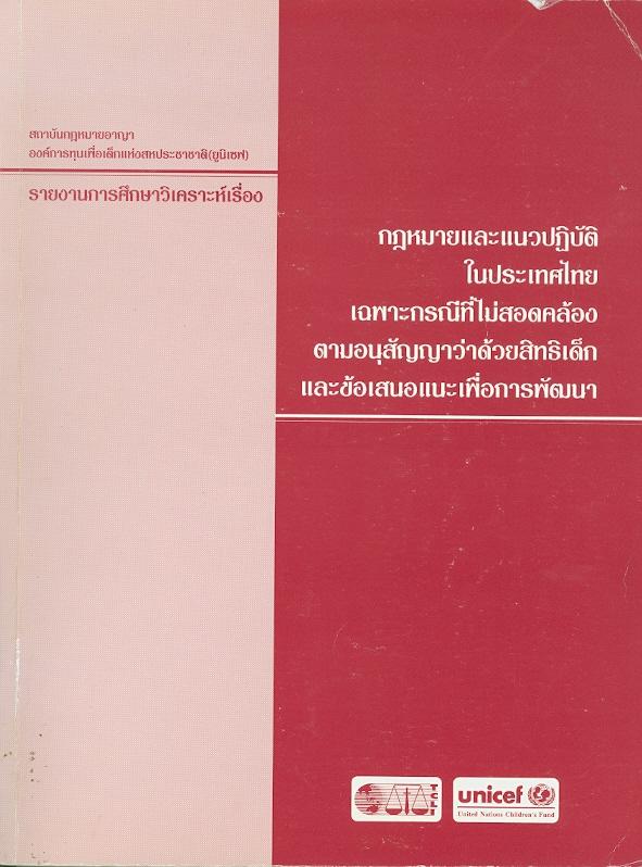 รายงานการศึกษาวิเคราะห์เรื่อง กฎหมายและแนวปฏิบัติในประเทศไทย เฉพาะกรณีที่ไม่สอดคล้องตามอนุสัญญาว่าด้วยสิทธิเด็กและข้อเสนอแนะเพื่อการพัฒนา /หัวหน้าคณะวิจัย วันชัย รุจนวงศ์ ; นักวิจัย สรรพสิทธิ์ คุมพ์ประพันธ์ ... [และคนอื่นๆ]||กฎหมายและแนวปฏิบัติในประเทศไทย เฉพาะกรณีที่ไม่สอดคล้องตามอนุสัญญาว่าด้วยสิทธิเด็กและข้อเสนอแนะเพื่อการพัฒนา