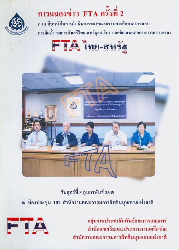 การแถลงข่าว FTA ครั้งที่ 2 :ความคืบหน้าในการดำเนินการของคณะกรรมการศึกษาตรวจสอบการจัดตั้งเขตการค้าเสรีไทย-สหรัฐอเมริการ และข้อเสนอต่อกระบวนการเจรจา FTA ไทย-สหรัฐ วันศุกร์ที่ 3 กุมภาพันธ์ 2549 ณ ห้องประชุม 101 สำนักงานคณะกรรมการสิทธิมนุษยชนแห่งชาติ /กลุ่มงานประชาสัมพันธ์และการเผยแพร่ สำนักส่งเสริมและประสานงานเครือข่าย สำนักงานคณะกรรมการสิทธิมนุษยชนแห่งชาติ||ความคืบหน้าในการดำเนินการของคณะกรรมการศึกษาตรวจสอบการจัดตั้งเขตการค้าเสรีไทย-สหรัฐอเมริการ และข้อเสนอต่อกระบวนการเจรจา FTA ไทย-สหรัฐ