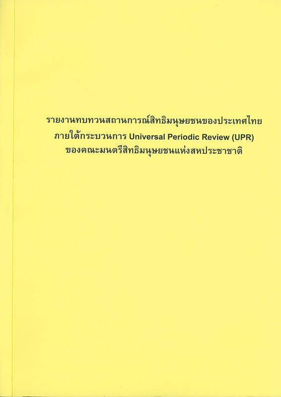 รายงานทบทวนสถานการณ์สิทธิมนุษยชนของประเทศไทยภายใต้กระบวนการ Universal Periodic Review (UPR) ของคณะมนตรีสิทธิมนุษยชนแห่งสหประชาชาติ : วันที่ 16 กุมภาพันธ์ 2555 เวลา 13.00-16.30 น. ณ ห้องเสวนา ชั้น 6 สำนักงานคณะกรรมการสิทธิมนุษยชนแห่งชาติ /สำนักงานคณะกรรมการสิทธิมนุษยชนแห่งชาติ
