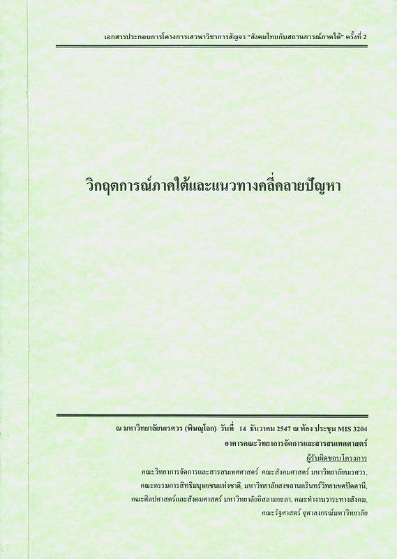 เอกสารประกอบการโครงการเสวนาวิชาการสัญจร