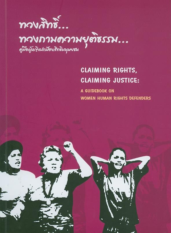 ทวงสิทธิ์...ทวงถามความยุติธรรม... :คู่มือผู้หญิงปกป้องสิทธิมนุษยชน /ผู้เรียบเรียง Laura Perry ; ผู้แปล, อัญชนา สุวรรณานานนท์ และ ไพศาล ลิขิตปรีชากุล||Claiming rights, claiming justice : a guidebook on women human rights defenders|ทวงสิทธิ์ ทวงถามความยุติธรรม : คู่มือผู้หญิงปกป้องสิทธิมนุษยชน