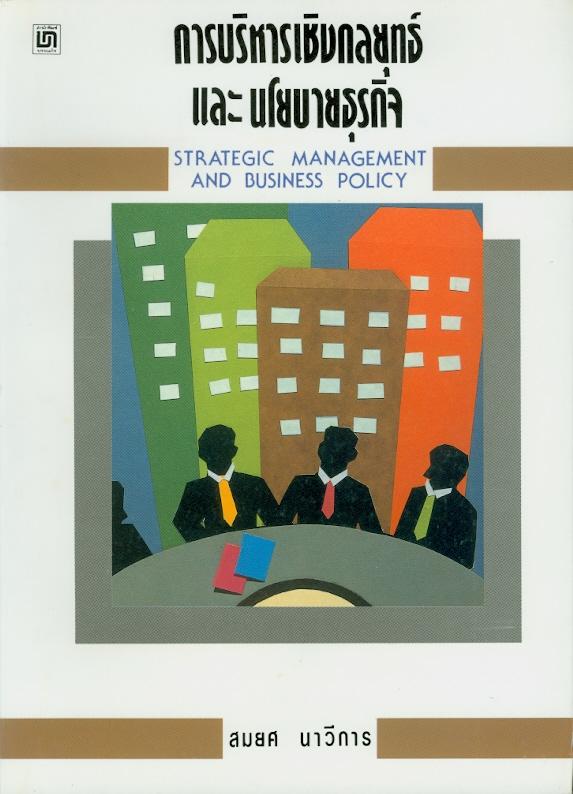 การบริหารเชิงกลยุทธ์และนโยบายธุรกิจ /สมยศ นาวีการ||Strategic management and business policy