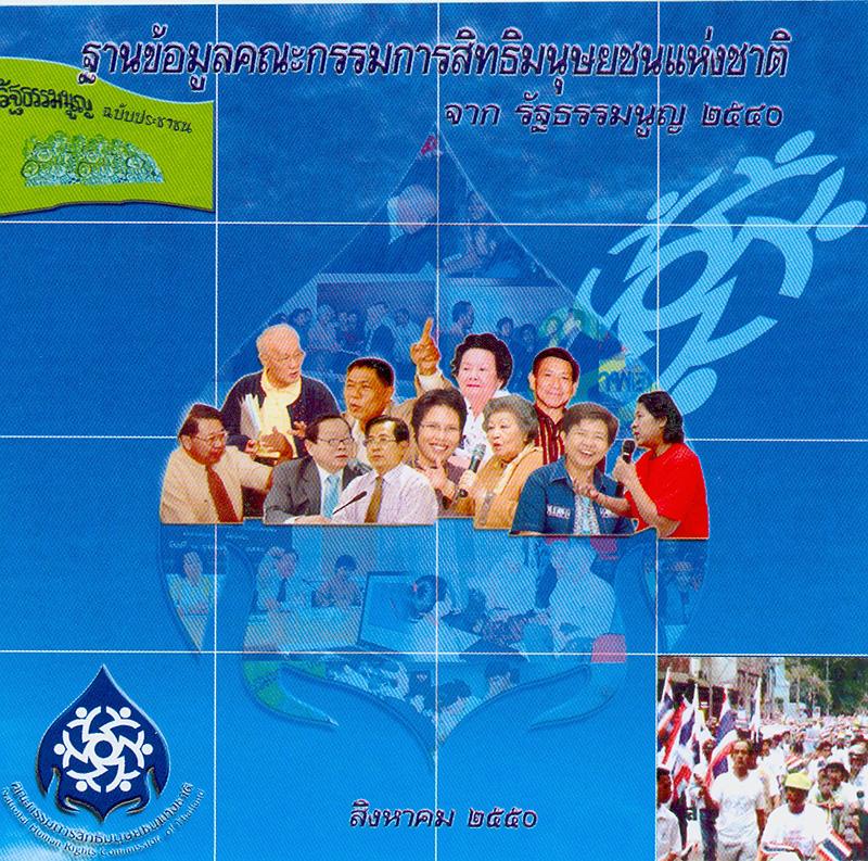 ฐานข้อมูลคณะกรรมการสิทธิมนุษยชนแห่งชาติจากรัฐธรรมนูญ 2540[Computer file] /สำนักงานคณะกรรมการสิทธิมนุษยชนแห่งชาติ