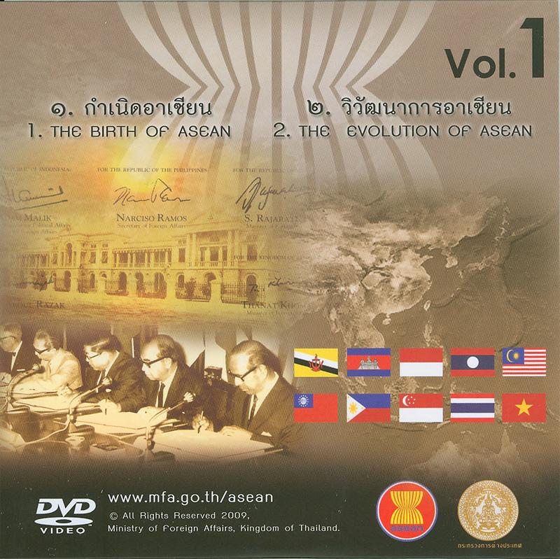 ประชาคมอาเซียน[videorecording]/กิจกรรมส่งเสริมการตระหนักรับรู้เกี่ยวกับอาเซียน กรมอาเซียน กระทรวงการต่างประเทศ||ASEAN community