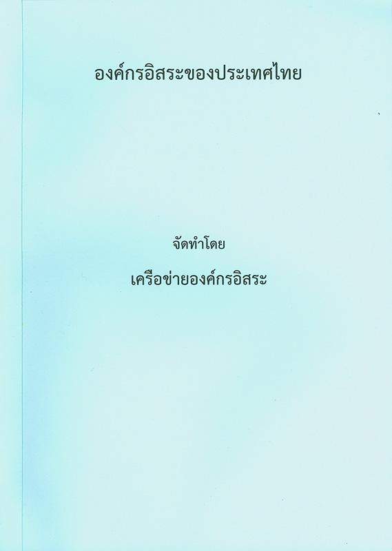 องค์กรอิสระของประเทศไทย /จัดทำโดย เครือข่ายองค์กรอิสระ