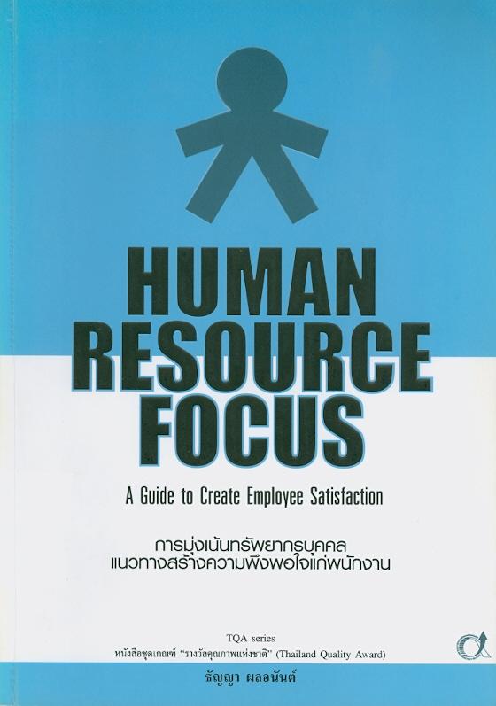 การมุ่งเน้นที่ทรัพยากรบุคคล :แนวทางสร้างความพึงพอใจแก่พนักงาน /ธัญญา ผลอนันต์||Human Resource Focus : a guide to create employee satisfaction
