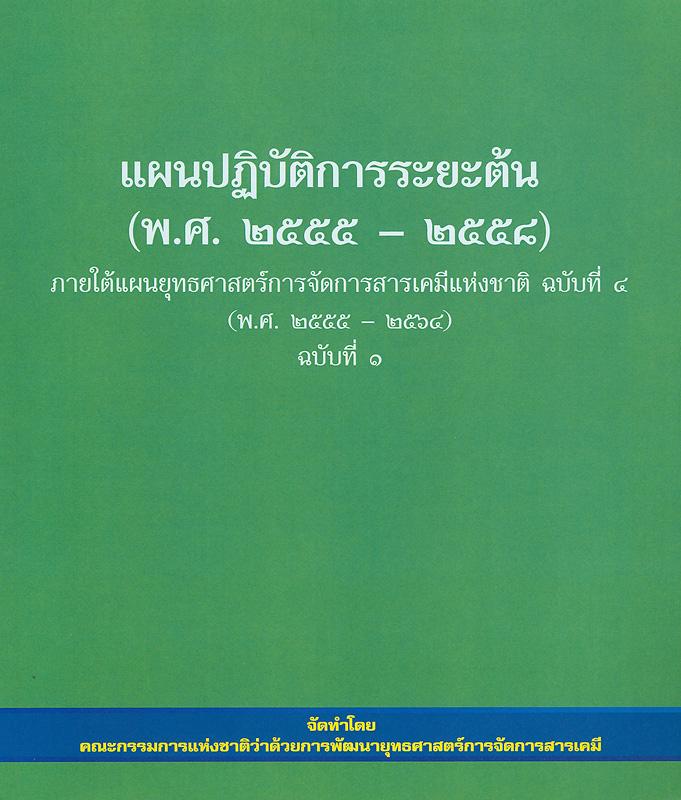แผนปฏิบัติการระยะต้น (พ.ศ. 2555-2558) ภายใต้แผนยุทธศาสตร์การจัดการสารเคมีแห่งชาติ ฉบับที่ 4 (พ.ศ. 2555-2564) ฉบับที่ 1 /จัดทำโดย คณะกรรมการแห่งชาติว่าด้วยการพัฒนายุทธศาสตร์การจัดการสารเคมี||แผนยุทธศาสตร์การจัดการสารเคมีแห่งชาติ ฉบับที่ 4 (พ.ศ. 2555-2564)