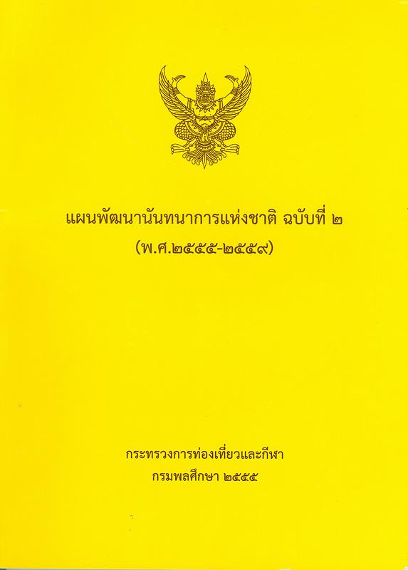 แผนพัฒนานันทนาการแห่งชาติ ฉบับที่ 2 (พ.ศ. 2555-2559) /โดย กรมพลศึกษา กระทรวงการท่องเที่ยวและกีฬา
