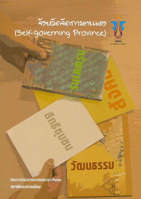 จังหวัดจัดการตนเอง /เรียบเรียง, ลัดดาวัลย์ ตันติวิทยาพิทักษ์ และเนติลักษณ์ นีระพล||Self-governing province
