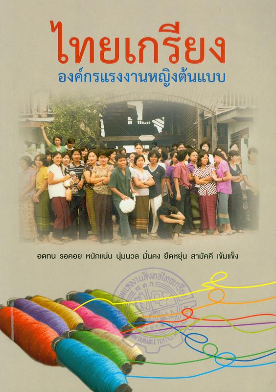ไทยเกรียง :องค์กรแรงงานหญิงต้นแบบ /รวบรวมโดย สมาคมส่งเสริมสิทธิชุมชนเพื่อการพัฒนา (สชพ.) ; เรียบเรียงโดย มูลนิธิหญิงชายก้าวไกล