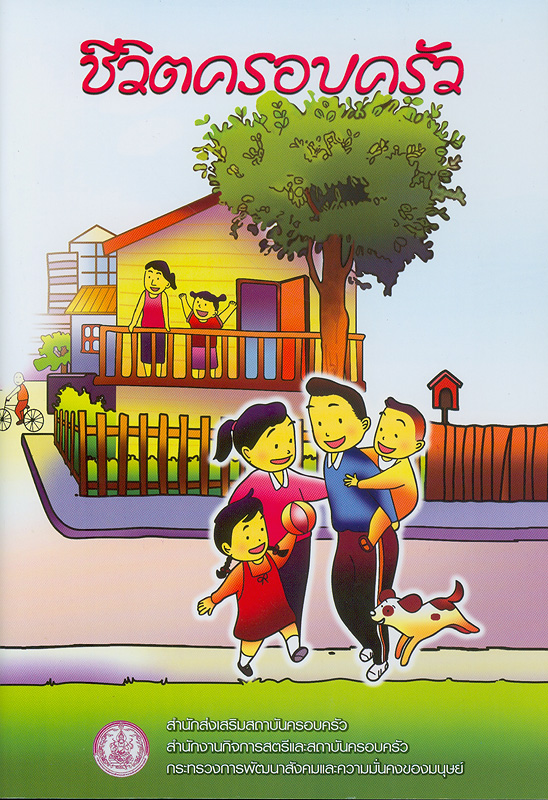 ชีวิตครอบครัว /สำนักส่งเสริมสถาบันครอบครัว สำนักงานกิจการสตรีและสถาบันครอบครัว กระทรวงการพัฒนาสังคมและความมั่นคงของมนุษย์