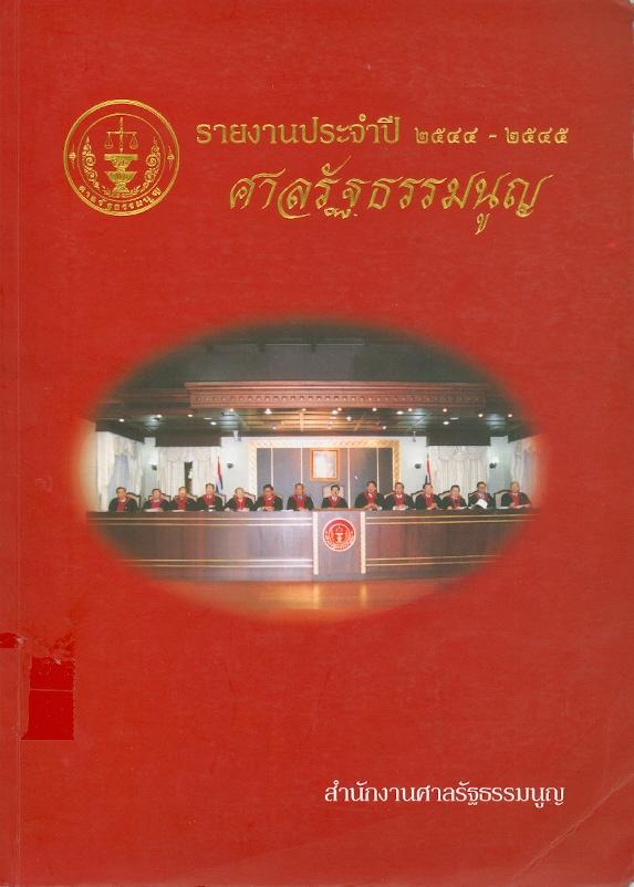 รายงานประจำปี 2544 - 2545 ศาลรัฐธรรมนูญ /สำนักงานศาลรัฐธรรมนูญ||รายงานประจำปี ศาลรัฐธรรมนูญ