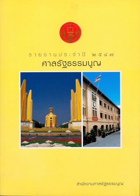 รายงานประจำปี 2547 ศาลรัฐธรรมนูญ /สำนักงานศาลรัฐธรรมนูญ||รายงานประจำปี ศาลรัฐธรรมนูญ