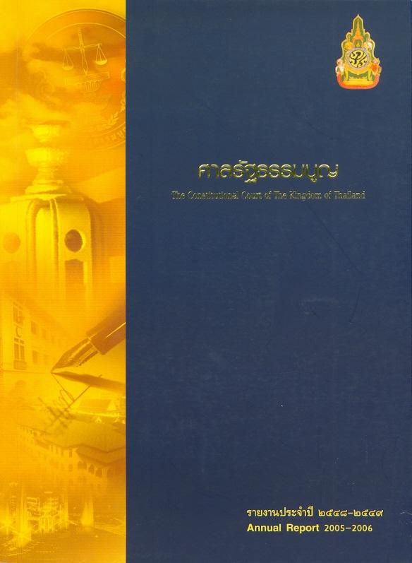 รายงานประจำปี 2548 - 2549 ศาลรัฐธรรมนูญ /สำนักงานศาลรัฐธรรมนูญ||Annual report 2005 - 2006 The Constitution Court of the Kingdom of Thailand|รายงานประจำปี ศาลรัฐธรรมนูญ