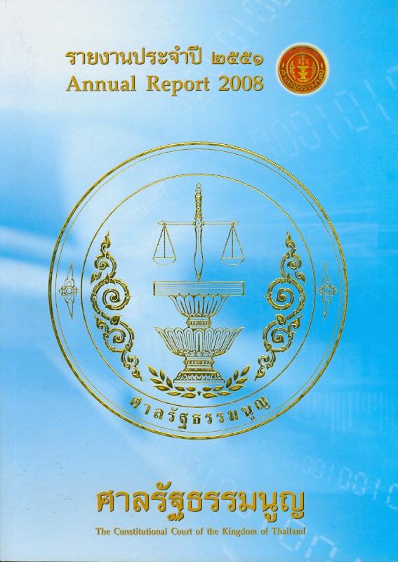 รายงานประจำปี 2551 ศาลรัฐธรรมนูญ /สำนักงานศาลรัฐธรรมนูญ||Annual report 2008 The Constitution Court of the Kingdom of Thailand|รายงานประจำปี ศาลรัฐธรรมนูญ