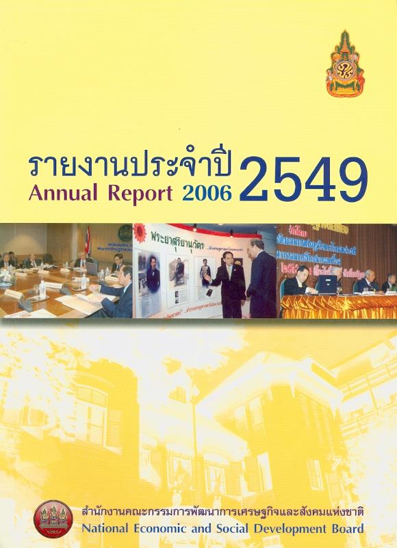 รายงานประจำปี 2549 สำนักงานคณะกรรมการพัฒนาการเศรษฐกิจและสังคมแห่งชาติ/สำนักงานคณะกรรมการพัฒนาการเศรษฐกิจและสังคมแห่งชาติ  Annual report 2006 National Economic and Social Development Board รายงานประจำปี สำนักงานคณะกรรมการพัฒนาการเศรษฐกิจและสังคมแห่งชาติ