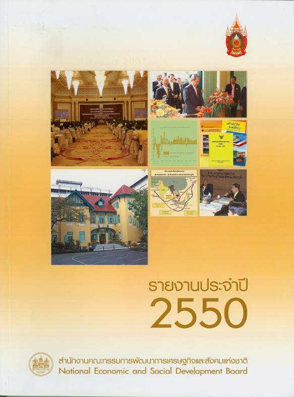 รายงานประจำปี 2550 สำนักงานคณะกรรมการพัฒนาการเศรษฐกิจและสังคมแห่งชาติ/สำนักงานคณะกรรมการพัฒนาการเศรษฐกิจและสังคมแห่งชาติ||Annual report 2007 National Economic and Social Development Board|รายงานประจำปี สำนักงานคณะกรรมการพัฒนาการเศรษฐกิจและสังคมแห่งชาติ