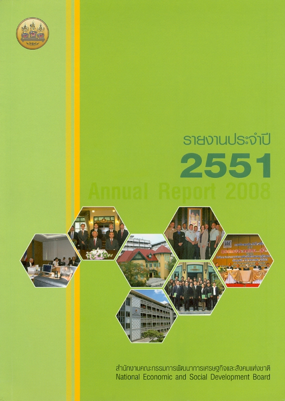 รายงานประจำปี 2551 สำนักงานคณะกรรมการพัฒนาการเศรษฐกิจและสังคมแห่งชาติ/สำนักงานคณะกรรมการพัฒนาการเศรษฐกิจและสังคมแห่งชาติ||Annual report 2008 National Economic and Social Development Board|รายงานประจำปี สำนักงานคณะกรรมการพัฒนาการเศรษฐกิจและสังคมแห่งชาติ