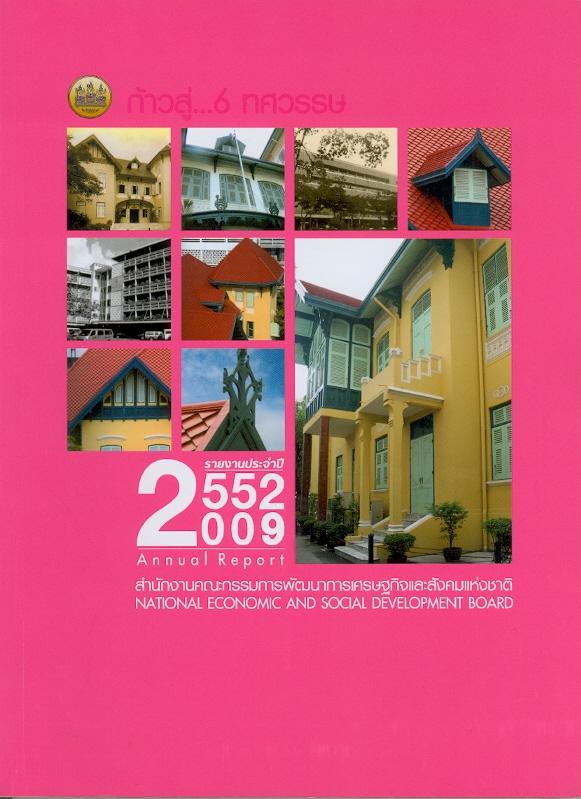 รายงานประจำปี 2552 สำนักงานคณะกรรมการพัฒนาการเศรษฐกิจและสังคมแห่งชาติ/สำนักงานคณะกรรมการพัฒนาการเศรษฐกิจและสังคมแห่งชาติ  Annual report 2009 National Economic and Social Development Board รายงานประจำปี สำนักงานคณะกรรมการพัฒนาการเศรษฐกิจและสังคมแห่งชาติ