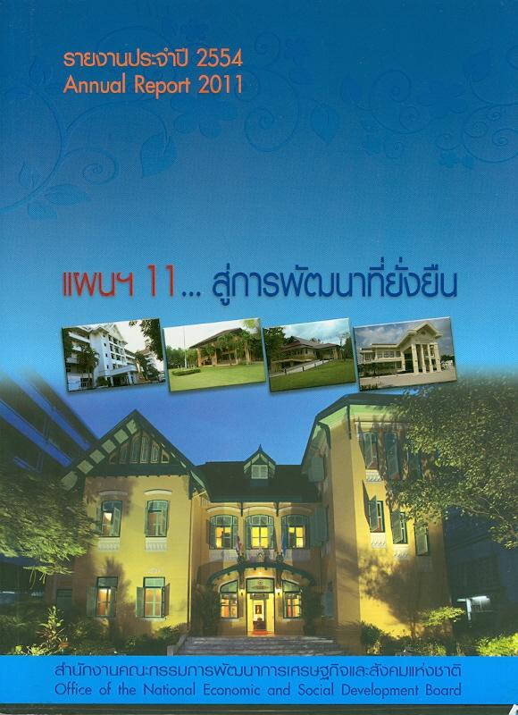 รายงานประจำปี 2554 สำนักงานคณะกรรมการพัฒนาการเศรษฐกิจและสังคมแห่งชาติ/สำนักงานคณะกรรมการพัฒนาการเศรษฐกิจและสังคมแห่งชาติ  Annual report 2011 Office of the National Economic and Social Development Board รายงานประจำปี สำนักงานคณะกรรมการพัฒนาการเศรษฐกิจและสังคมแห่งชาติ แผนฯ 11 ... สู่การพัฒนาที่ยั่งยืน