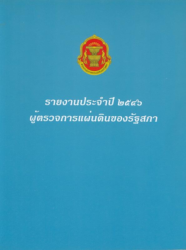 รายงานประจำปี 2546 ผู้ตรวจการแผ่นดินของรัฐสภา /สำนักงานผู้ตรวจการแผ่นดินของรัฐสภา||รายงานประจำปี ผู้ตรวจการแผ่นดินของรัฐสภา