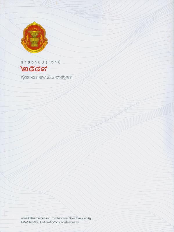รายงานประจำปี 2549 ผู้ตรวจการแผ่นดินของรัฐสภา /สำนักงานผู้ตรวจการแผ่นดินของรัฐสภา  รายงานประจำปี ผู้ตรวจการแผ่นดินของรัฐสภา