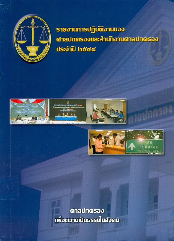 รายงานการปฏิบัติงานของศาลปกครองและสำนักงานศาลปกครอง ประจำปี 2548 /สำนักงานศาลปกครอง||การปฏิบัติงานของศาลปกครองและสำนักงานศาลปกครอง