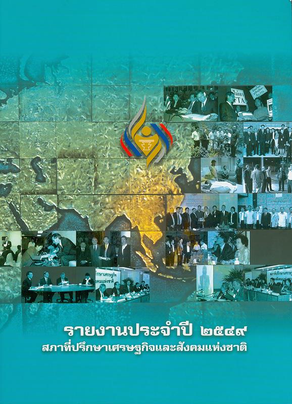 รายงานประจำปี 2549 สภาที่ปรึกษาเศรษฐกิจและสังคมแห่งชาติ /สำนักงานสภาที่ปรึกษาเศรษฐกิจและสังคมแห่งชาติ||รายงานประจำปี สภาที่ปรึกษาเศรษฐกิจและสังคมแห่งชาติ|Annual report 2006 National Economic and Social Advisory Council