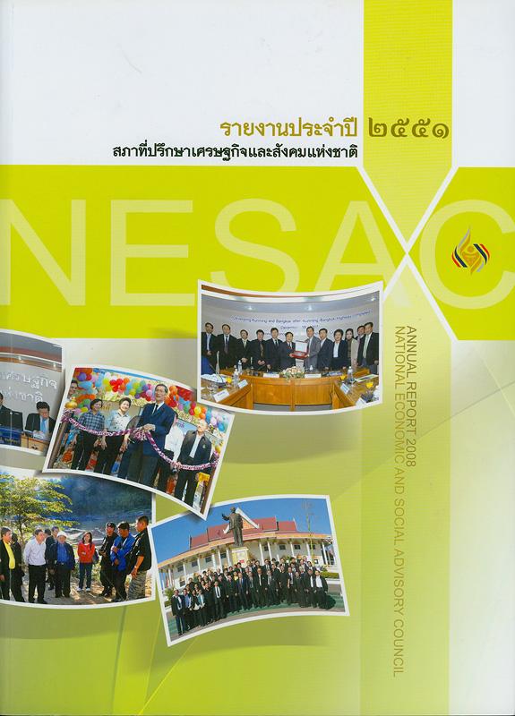 รายงานประจำปี 2551 สภาที่ปรึกษาเศรษฐกิจและสังคมแห่งชาติ /สำนักงานสภาที่ปรึกษาเศรษฐกิจและสังคมแห่งชาติ||รายงานประจำปี สภาที่ปรึกษาเศรษฐกิจและสังคมแห่งชาติ|Annual report 2008 National Economic and Social Advisory Council