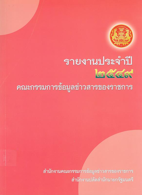 รายงานประจำปี 2549 คณะกรรมการข้อมูลข่าวสารของราชการ /สำนักงานคณะกรรมการข้อมูลข่าวสารของราชการ||รายงานประจำปี คณะกรรมการข้อมูลข่าวสารของราชการ