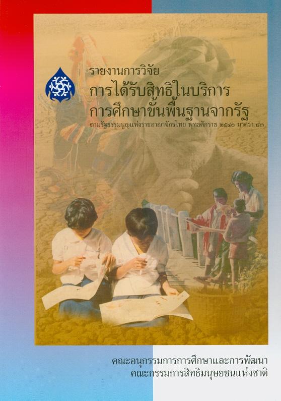 การได้รับสิทธิในบริการการศึกษาขั้นพื้นฐานจากรัฐ ตามรัฐธรรมนูญแห่งราชอาณาจักรไทย พุทธศักราช 2540 มาตรา 43 /คณะอนุกรรมการการศึกษาและการพัฒนา คณะกรรมการสิทธิมนุษยชนแห่งชาติ