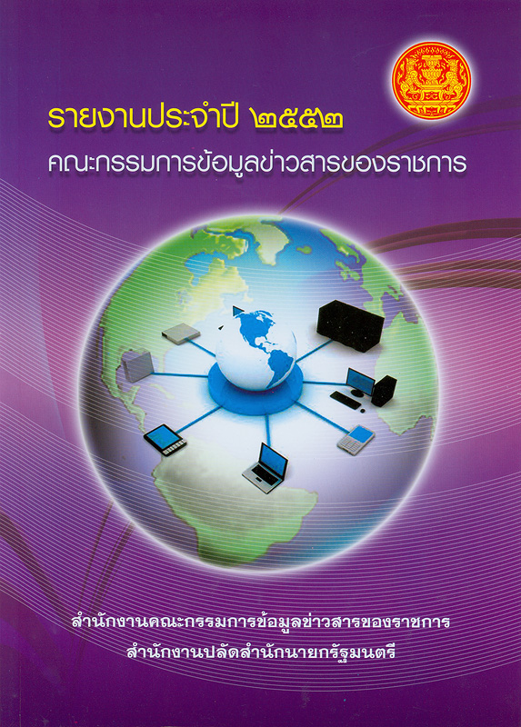 รายงานประจำปี 2552 คณะกรรมการข้อมูลข่าวสารของราชการ /สำนักงานคณะกรรมการข้อมูลข่าวสารของราชการ||รายงานประจำปี คณะกรรมการข้อมูลข่าวสารของราชการ