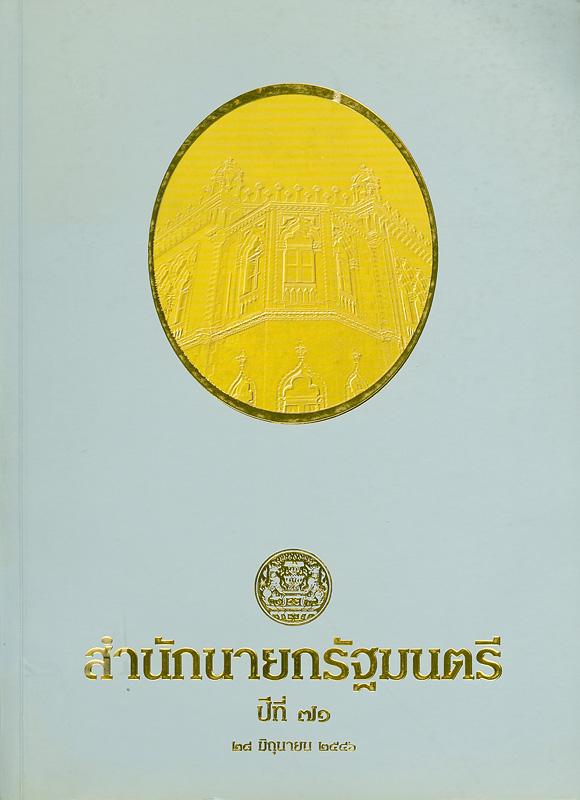 สำนักนายกรัฐมนตรี 28 มิถุนายน 2546 /สำนักงานปลัดสำนักนายกรัฐมนตรี สำนักนายกรัฐมนตรี||รายงานประจำปี สำนักนายกรัฐมนตรี|สำนักนายกรัฐมนตรี ปีที่ 71 : 28 มิถุนายน 2546